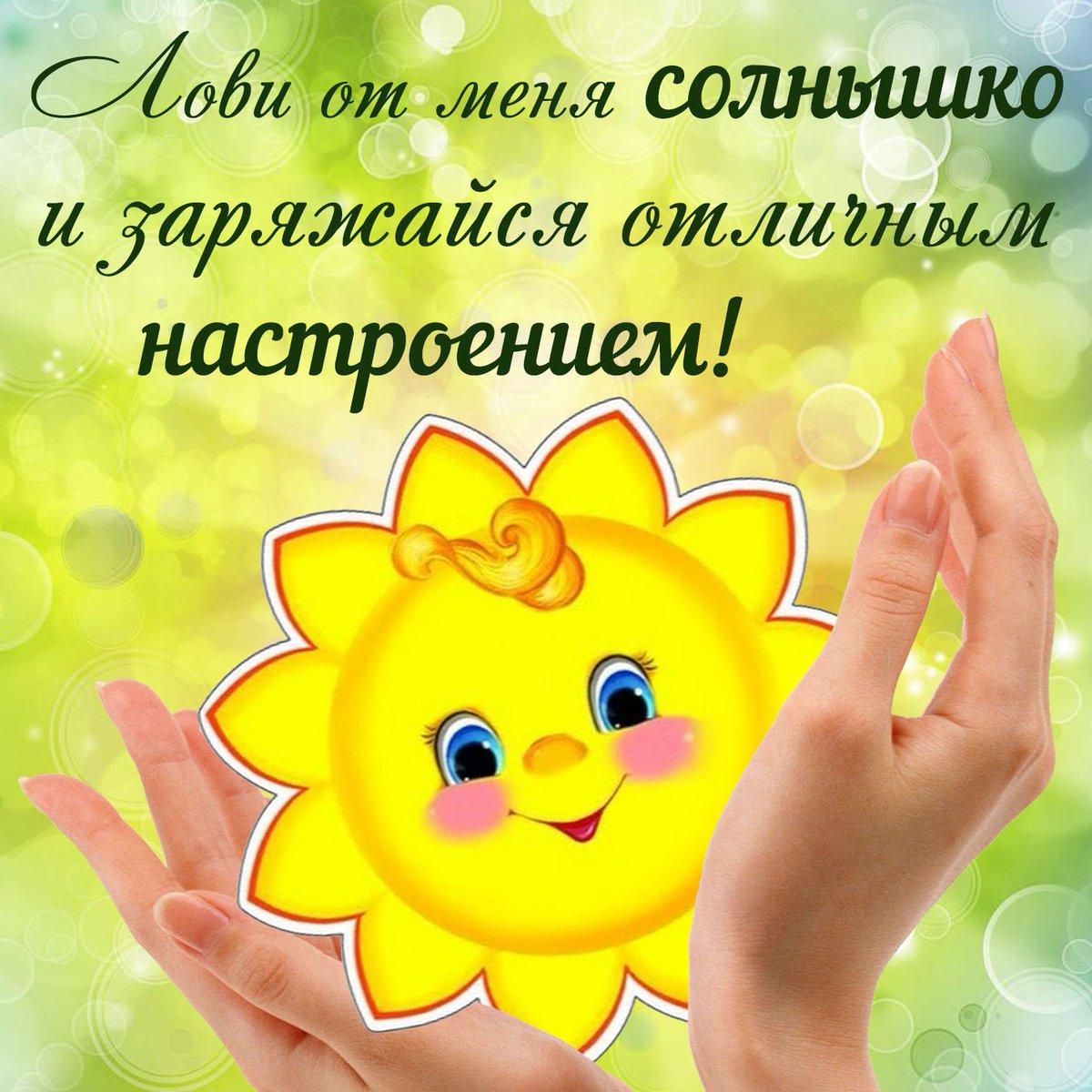 Открытки солнце ты наше, фотографии надписью