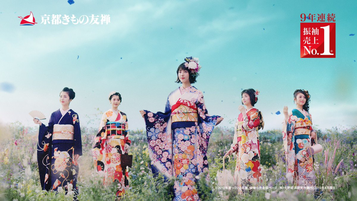 「京都きもの友禅」さんのCMが公開されましたね😊令和、平成、昭和、大正、明治の5つの時代の、それぞれの着物の美しさを流行りとともに、表現したものになっています👘どれも素敵なお着物で🥰みなさんが素敵なお着物と出会えますように!!