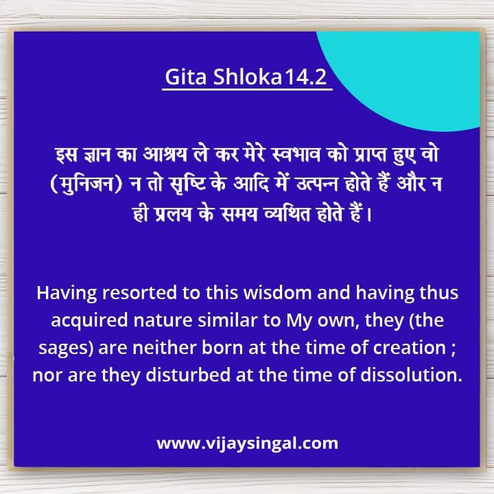 Gita Shloka 14 2 #BhagavadGita #gyan #GitaShlokas #Gita