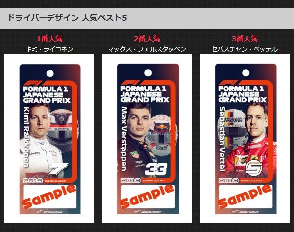 Kimi's special designed ticket layout is ranked as Top 1 on the most welcomed driver design. And 2005 is ranked as Top 3 on the JapaneseGP design.😃#Kimi7 #JapaneseGP