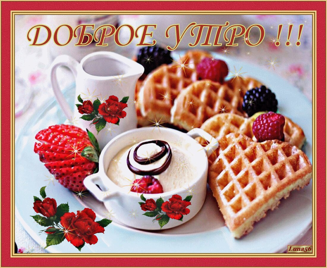Открытки с пожеланиями доброе утро и хорошего настроения