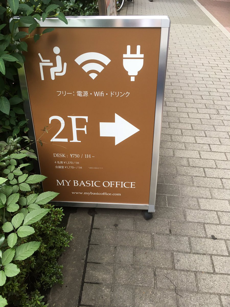 Desk, internet, plug. What more could you want? I suspect the  CX goes without saying given it has been brilliant in all sectors so far here in Shinbashi, Tokyo, and beyond #Tokyo #Nikko #shizuoka