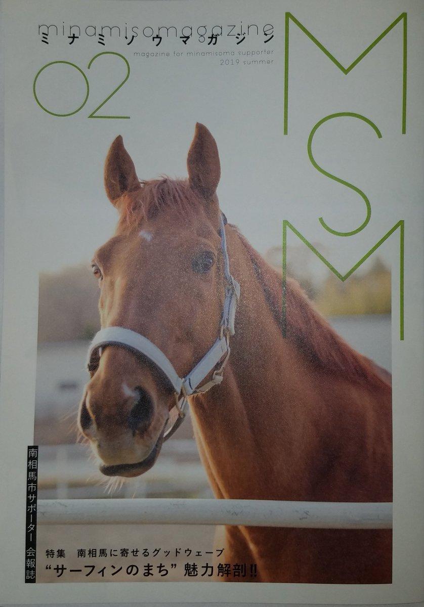 南相馬市サポーター会報誌「ミナミソウマガジン2号」が届きました。表紙は2011年全日本2歳優駿(JpnⅠ)優勝馬🐴オーブルチェフ。今は草競馬のチャンピオン🏆に君臨!脚元無事ならホッコータルマエやコパノリッキーのライバルになっていたんだから、今の活躍もさもありなん😊 https://t.co/YQ2KjhkMXS
