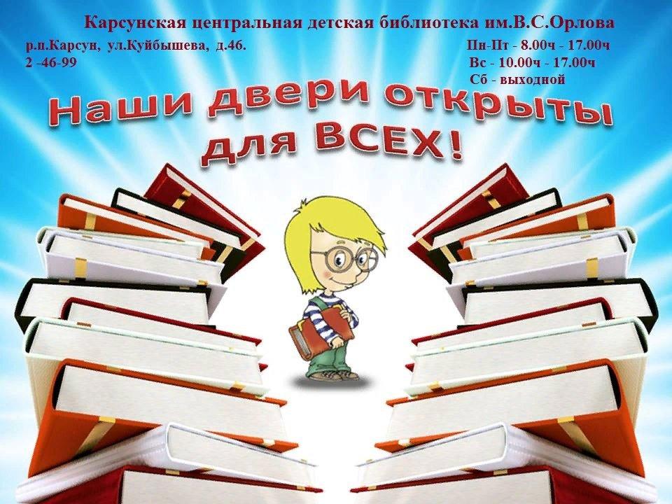Картинки в библиотеку на объявления