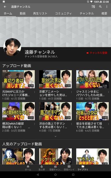 遠藤チャンネル京アニ