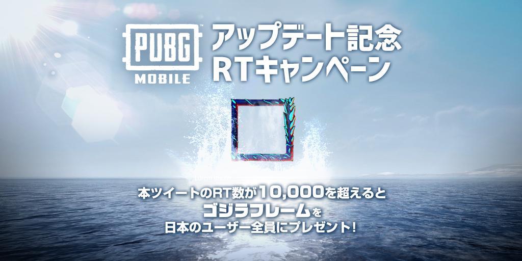 ✨PUBG MOBILEアップデート記念RTキャンペーン✨ 本ツイートのRT数が10,000を超えると、ゲーム内で使用できる「ゴジラフレーム」を日本のユーザー全員にプレゼント🎁 このツイートをRTして「ゴジラフレーム」をGETしよう🌊 奮ってご参加下さい♪ #PUBG_MOBILE