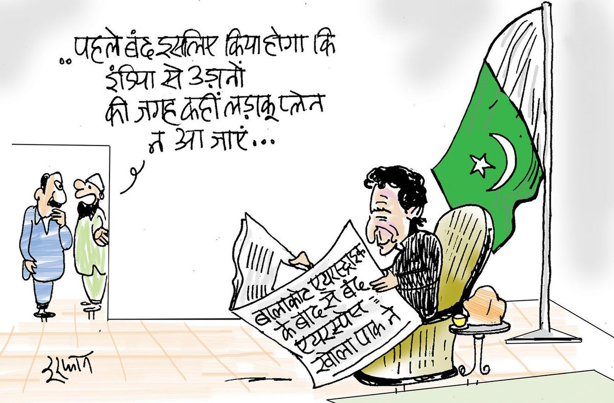 Cartoons by Irfan (@IRFANSCARTOONS) | Twitter
