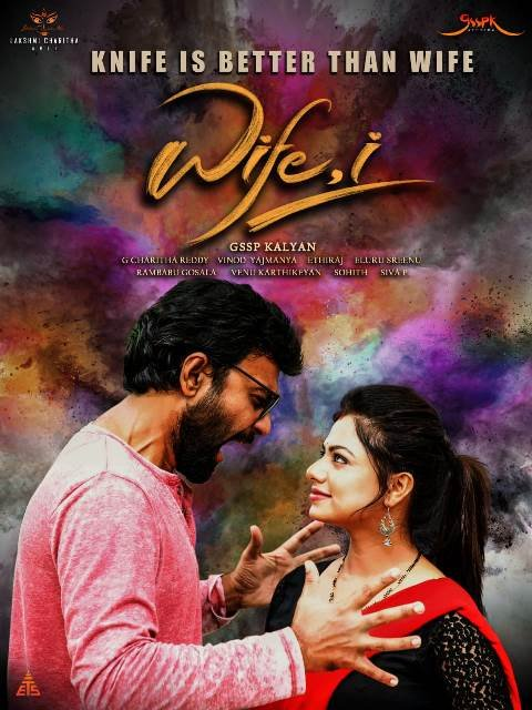 yedu chepala katha movie hero tempt ravi wifi movie release date