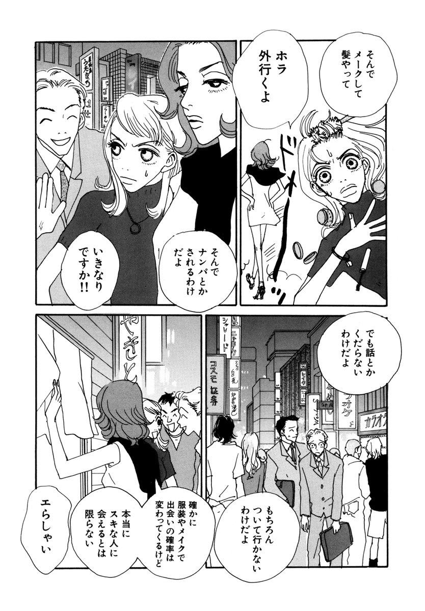 """Ο χρήστης 安野モヨコ στο Twitter: """"金曜日の夜に #ハッピーマニア ..."""