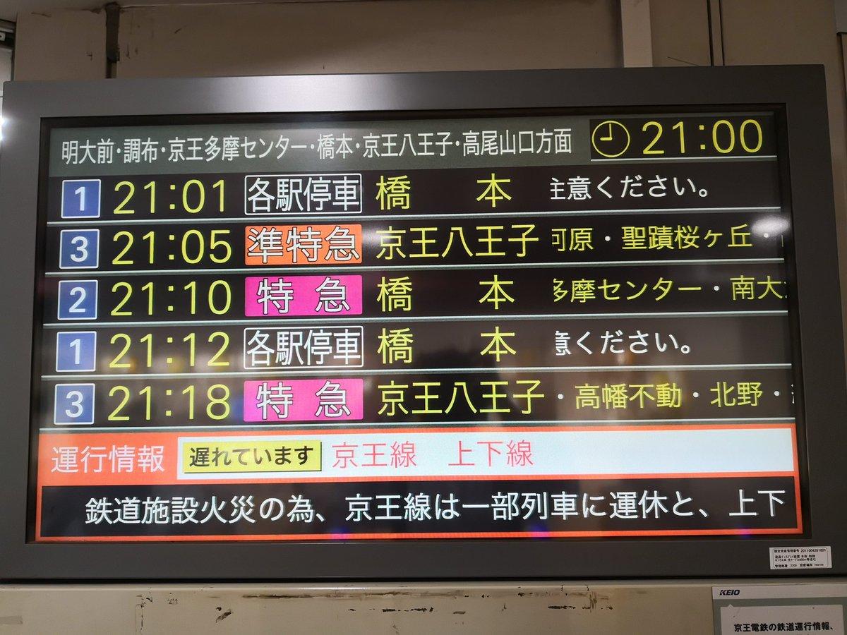 京王線 計画 運休