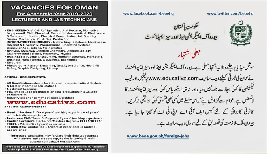 Be Oe Islamabad On Twitter Public Notice