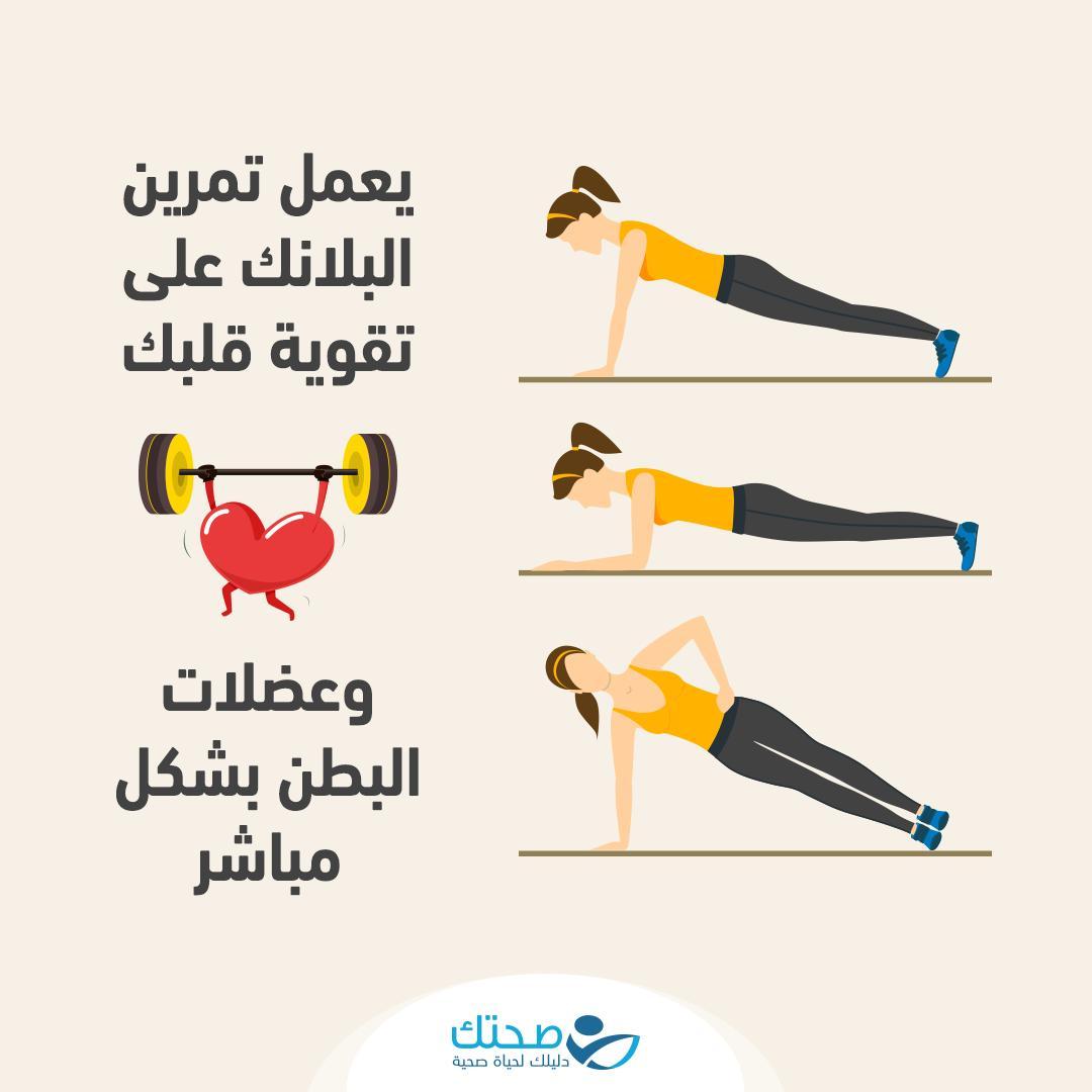 حتى لو لم يكن لديك وقت لممارسة التمارين الرياضية بسبب ضغط #العمل؛ فإن ممارسة تمارين #البلانك يمكن أن تساعد في تقوية #القلب والقضاء على آلام أسفل #الظهر.
