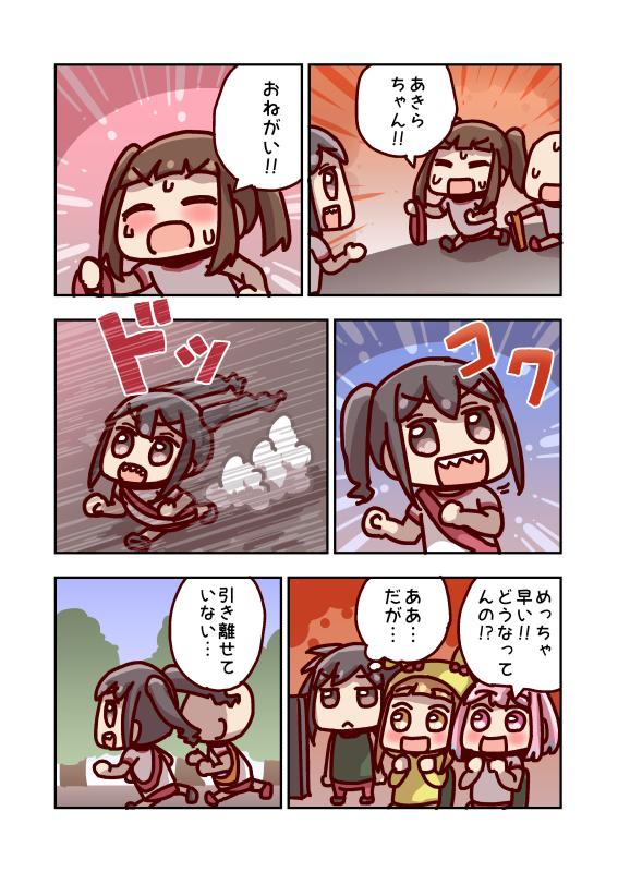砂塚あきらの本気