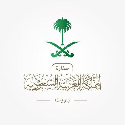سفارة المملكة في بيروت: لا صحة لتوفير 60 ألف وظيفة للبنانيين في مدينة #نيوم.