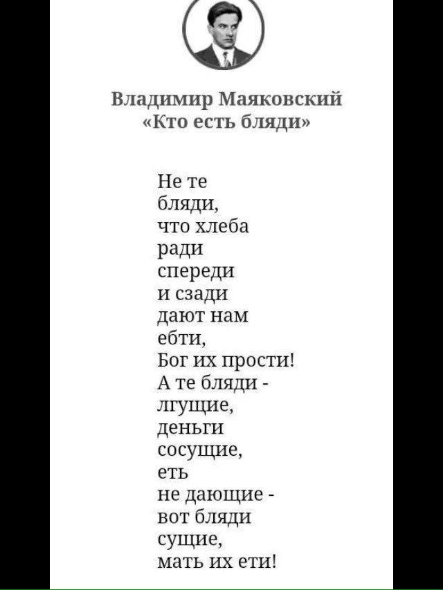 свою эпатажные стихи маяковского гласит