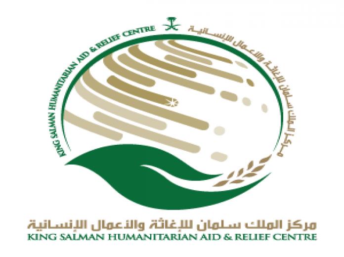 صحيفة صراحة الإلكترونية مركز الملك سلمان للإغاثة يفتتح مركز