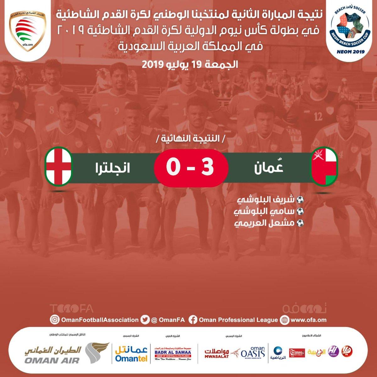 أحمر الشواطئ يواصل تألقه في كأس #نيوم الدولية، ويتأهل للمباراة النهائية بعد تفوقه على #إنجلترا بنتيجة 3-0