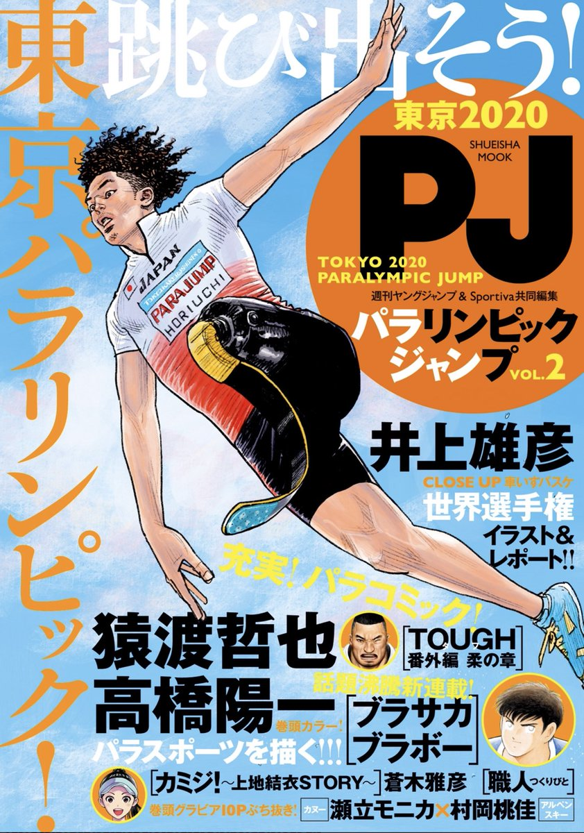 A short thread looking through the second volume of Paralympic Jump, the collaborative mook (magazine book, ge-wait I've made this observation before) between Young Jump and Sportiva for the 2020 Paralympic Games. Cover by Takehiko Inoue (Real, Slam Dunk). <br>http://pic.twitter.com/P3qseVuSEQ