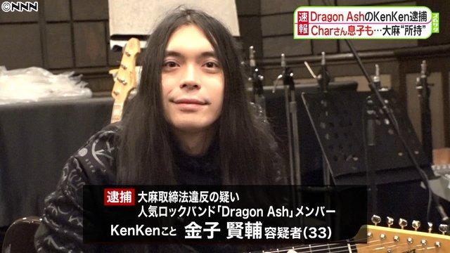 金子 けん すけ 金子ノブアキの弟kenkenが逮捕!兄の心境は?Dragon