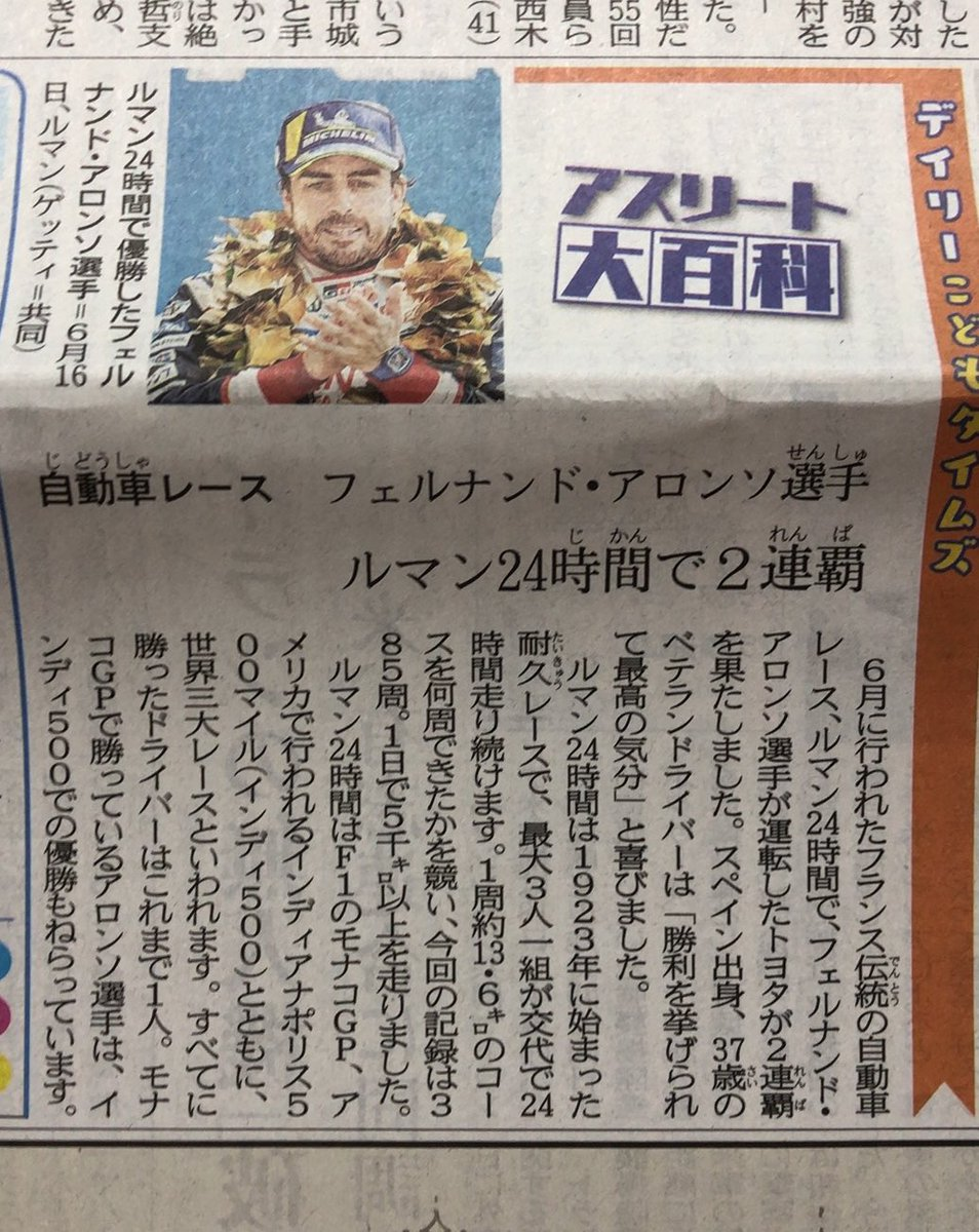 今日の新聞にアロンソが!! #f1jp