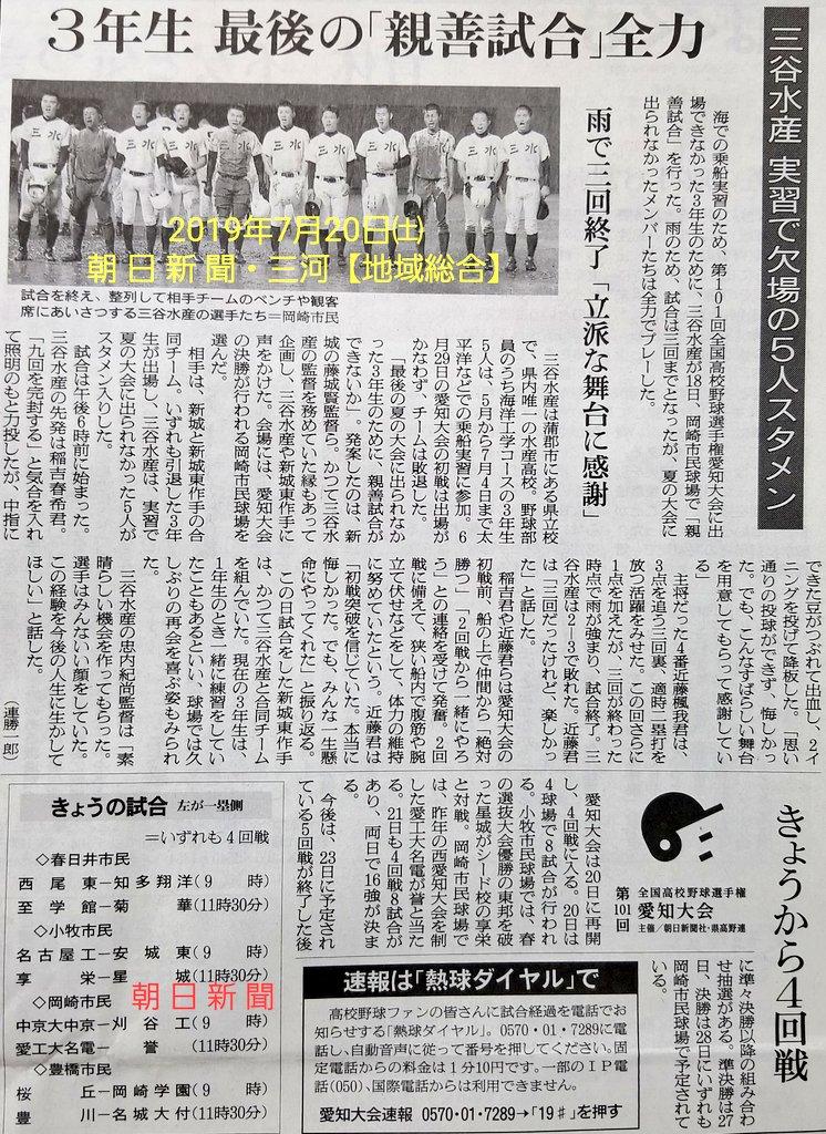 愛知 県 高校 野球 2019 速報