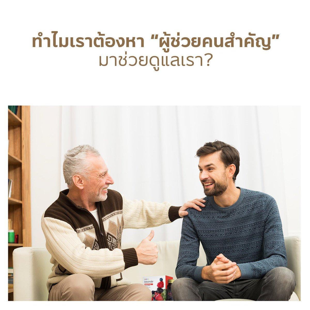 """เคยสงสัยไหม...ว่าทำไมเราต้องหา """"ผู้ช่วยคนสำคัญ"""" มาช่วยดูแลตับและตัวของเรา? พบคำตอบได้ที่นี้... ดูข้อมูลเพิ่มเติม http://wu.to/sNJ89D #UnileverNetwork #BerriesPowers #Superfruits #Beauty #Skincare #HealthyImmunity #Active"""