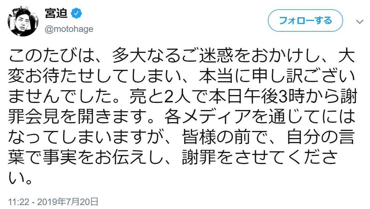 宮迫博之さん 田村亮さん きょう午後3時から謝罪会見  これは、20日昼前に、宮迫博之さんと田村亮さんの2人がそれぞれのツイッターで公表したものです。  | NHK - 2019/07/20 - 12:36  https://www3.nhk.or.jp/news/html/20190720/k10012000051000.html…
