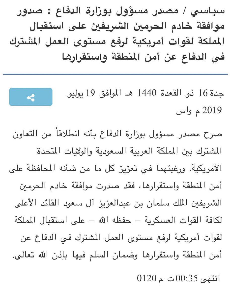 قريباً: تعزيزات عسكرية أميركية إلى السعودية D_4M0KgVAAAwSAK
