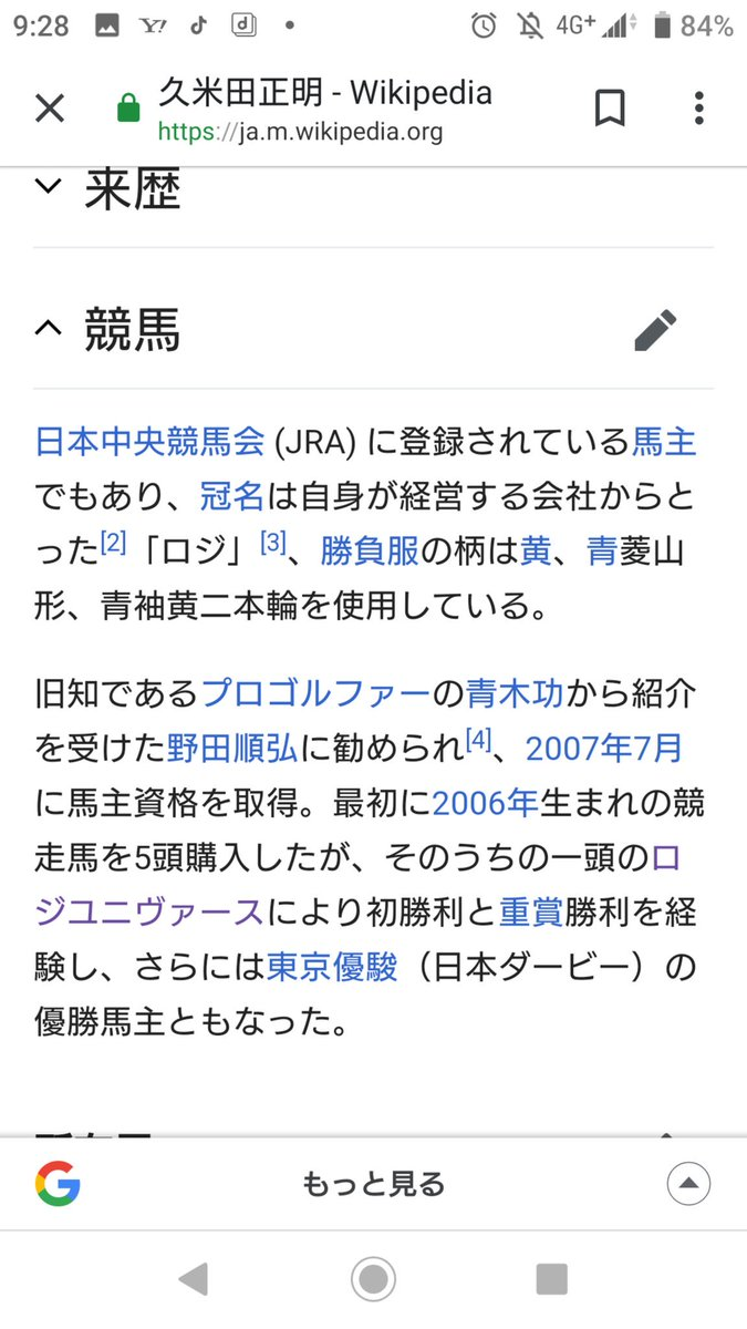 この人って某日本一の相馬眼を持つ男(だけどクラシックレースは未勝利)の人より相馬眼あるんじゃないの?(驚) ちなみにアーモンドアイとダノンプレミアムに斜行かましたロジクライの馬主でもあります