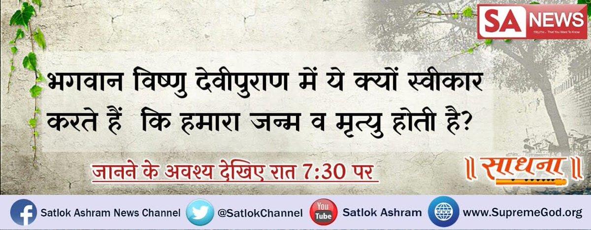 #SaturdayMotivation दुर्गा पुराण में स्पष्ट रूप से साबित है की भगवान शिव जन्म और मृत्यु में है। दुर्गा पुराण (श्रीमद् देवी भागवत,गीता प्रेस गोरखपुर पृष्ठ 123) में प्रमाण है! अधिक जानकारी के लिए देखें साधना चैनल शाम 7:30 से!