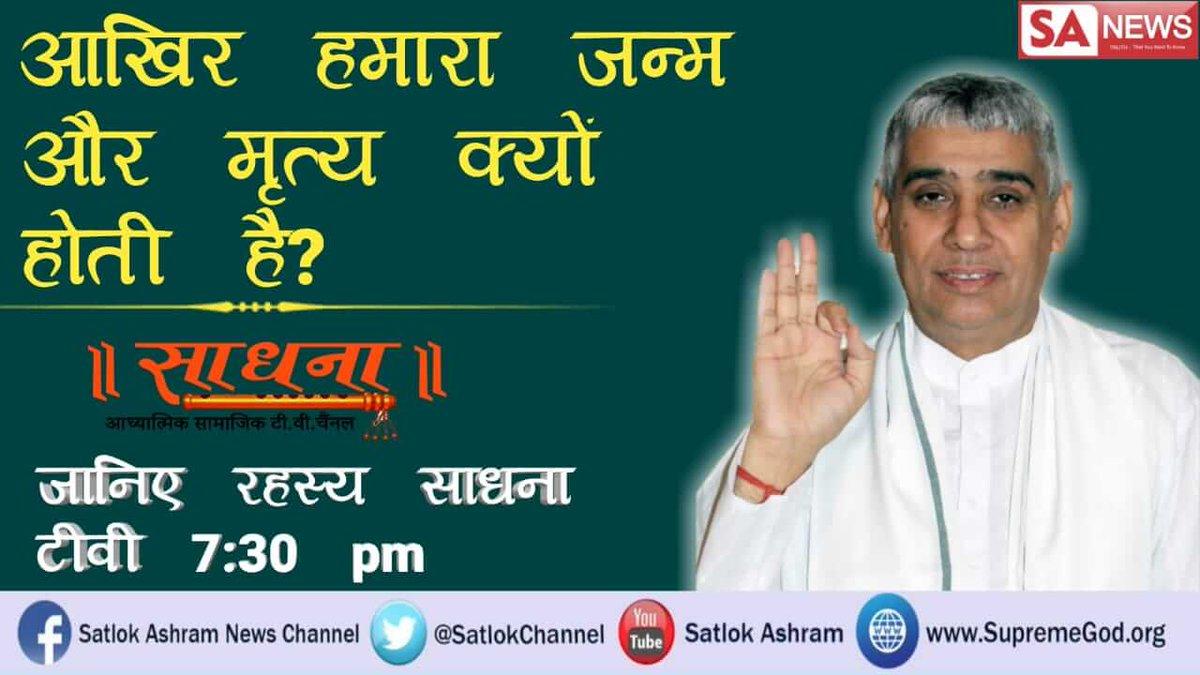 #SaturdayMotivation अविनाशी परमात्मा कौन है? श्री शिवजी अविनाशी नहीं है। यह भी जन्म मरण के कष्ट को झेल रहे हैं। अधिक जानकारी के लिए देखें साधना चैनल शाम 7:30 से।