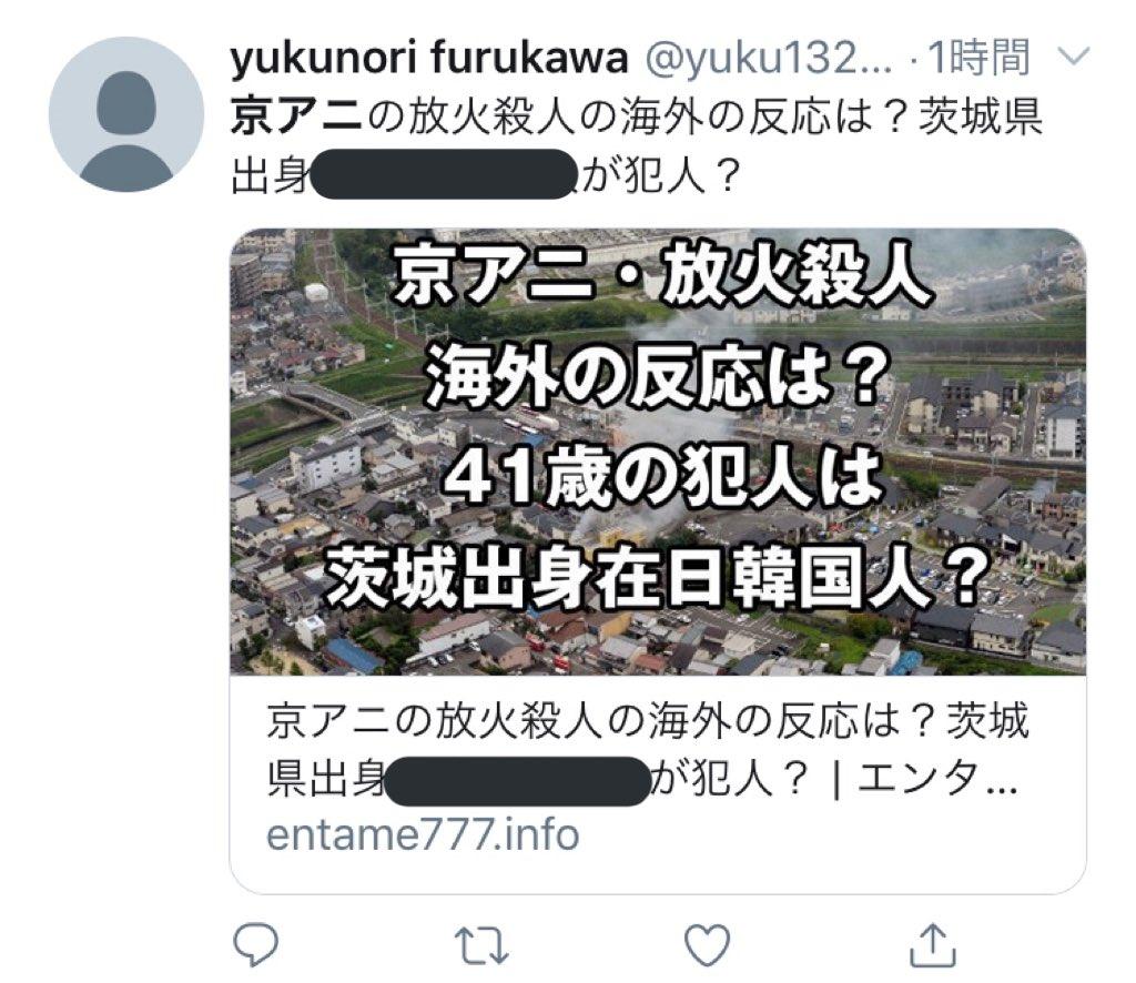 犯人 韓国 アニメーション 京都