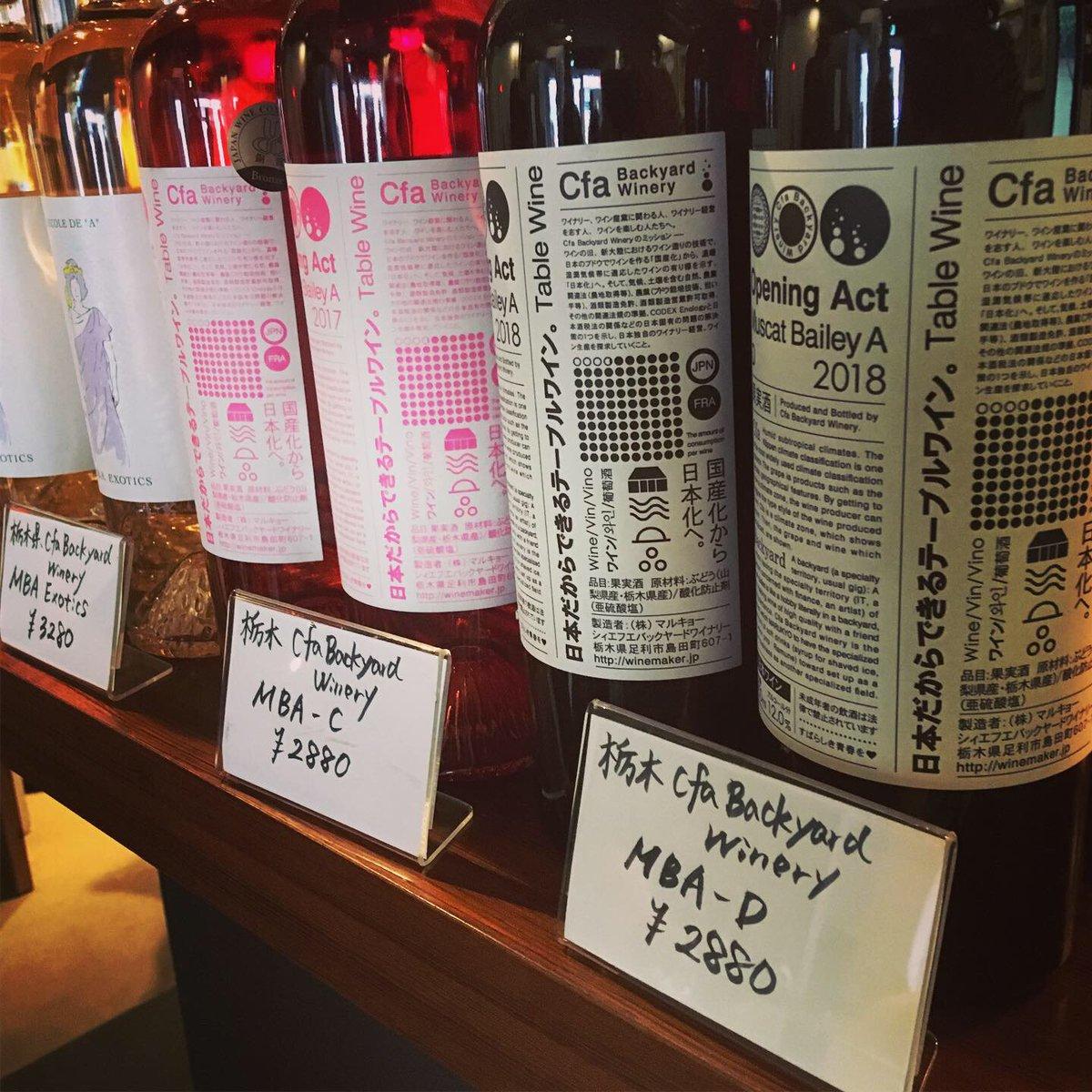 そんなこんなで西麻布の日本ワイン酒屋でやってたcfaが主催する足利ワイン学校?の生徒さんたちが作ったワインの試飲会に。なんか甲州の酵母二つ使った(アルコール5度で死滅する酵母とレギュラーの酵母だとか)やつがおもろかった。#cfa #足利ワイン #遅桜
