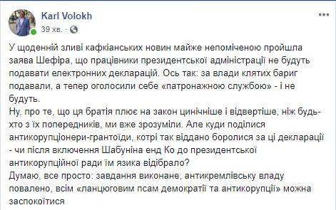 Портнов, Лукаш і Лавринович мають відповісти за узурпацію влади Януковичем, - заява сімей героїв Небесної сотні - Цензор.НЕТ 1006