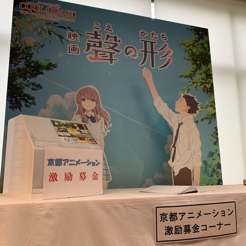 奥の細道むすびの地記念館 京アニ(京都アニメーション)激励募金