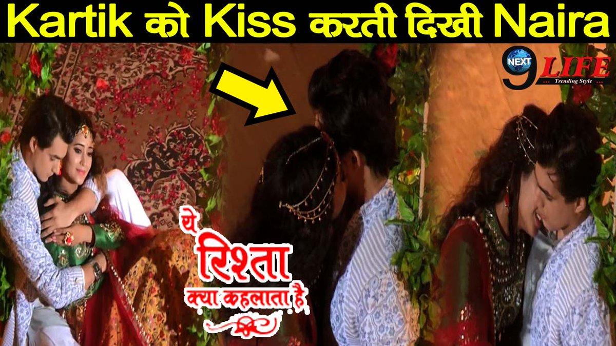 YRKKH Upcoming Episode: Naira ने Kartik को किया KISS