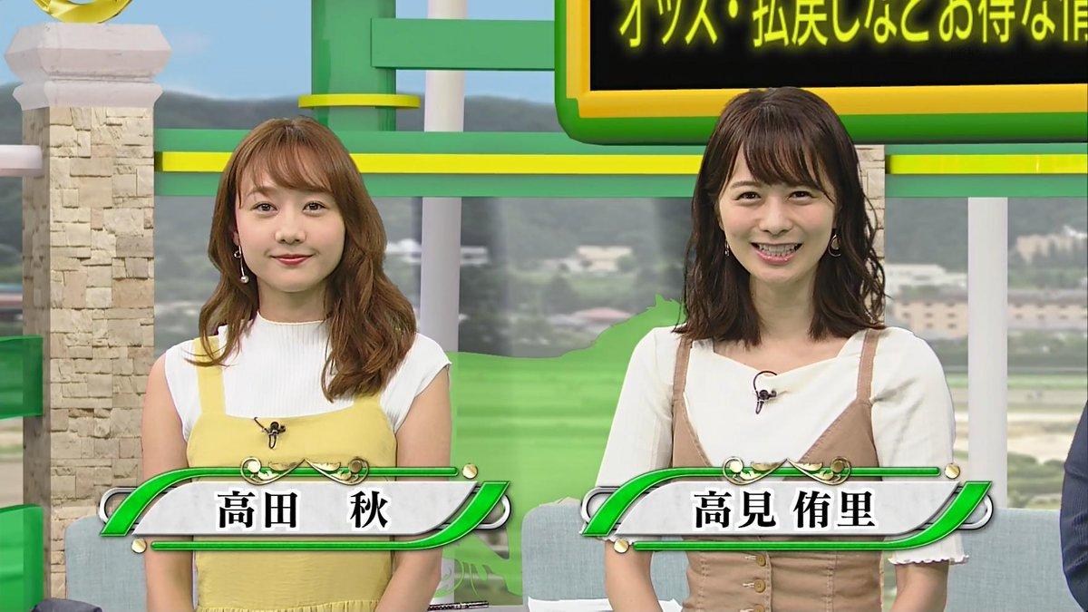 BSイレブン競馬中継@高田秋&高見侑里