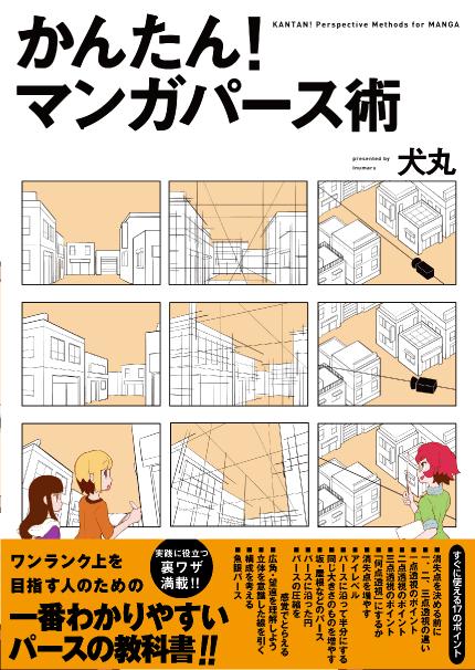 「かんたん! マンガパース術」新書館 1500円+税 2019.7.30頃発売 連載していたパース入門漫画に、詳細な解説がついて一冊の本になりました。基礎的なパース感覚の話から、実践的なネタを多数収録! わかりやすく奥深いパース解説本です。書店、ネット等で予約受付中です amazon.co.jp/dp/4403650848/