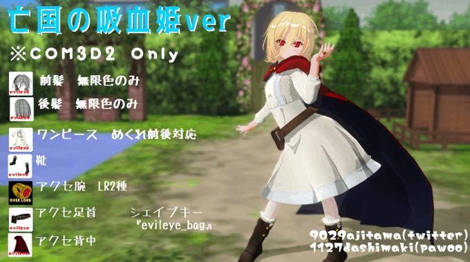 カスタム キャスト mod