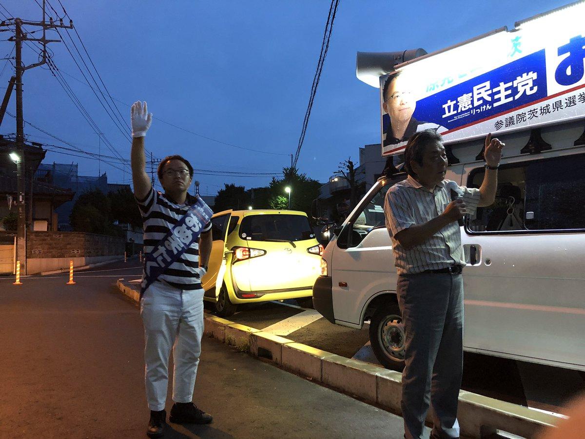 茨城県選挙区 hashtag on Twitte...