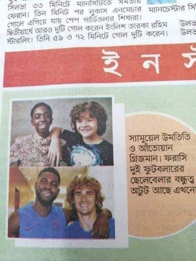 A newspaper in Bangladesh used photos of Dustin and Lucas from Stranger Things as pictures of footballers Samuel Umtiti and Antoine Griezmann being friends since childhood. 😂😂🤣