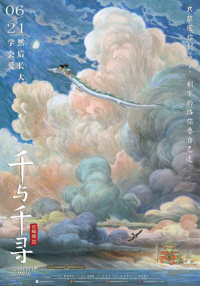 18 years ago today, a little film named Spirited Away was released in Japan… Heres the gorgeous poster designed for the Chinese release last month 🐉