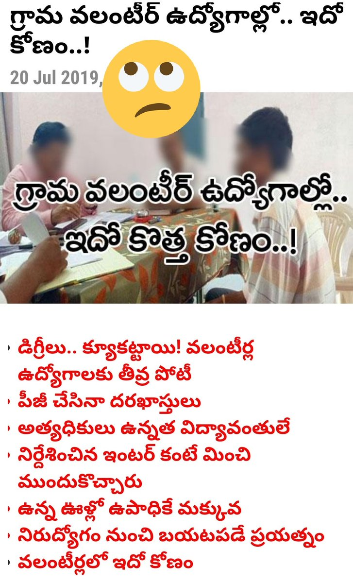Does it really require one  '#volunteer' for every 50 families to deliver Govt 'servixes' ❓ Mee seva⁉️