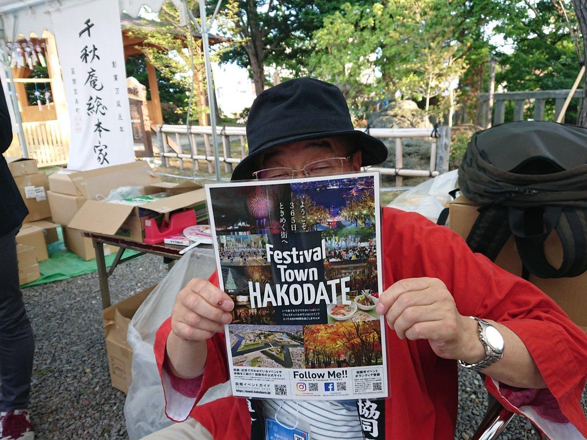 函館市イベントボランティア制度,皆様のシェア・拡散のご協力・お力添えをよろしくお願いいたします。  ご参加・登録はコチラから↓ https://event.hakobura.jp/volunteer  #函館#フェスティバルタウンはこだて#festivaltown #event #hakodate #volunteer #ボランティア#イベント#函館観光#函館愛#一緒に