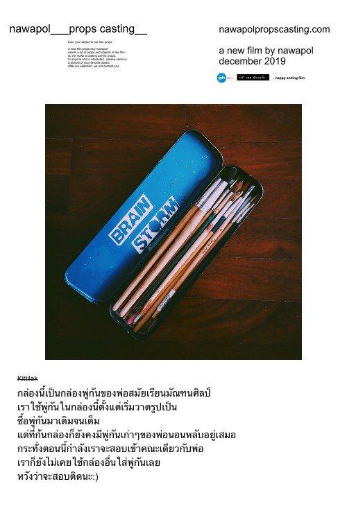 สู้ ๆ นะ พู่กันและเราจะเป็นกำลังใจให้ :)  object : กล่องพู่กันของพ่อ owner : Kittilak http://nawapolpropscasting.com        #happyoldyear  #propscasting