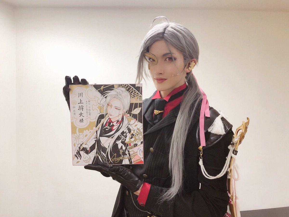 37.38/60ご来場ありがとうございました。今日は大般若長光のキャラクターデザインをされている浅島ヨシユキさんがご観劇くださいました。そしてなんと、こんな素敵な色紙をいただきました!家宝にします。最高に嬉しいです!!ありがとうございます。#刀ステ#大般若長光