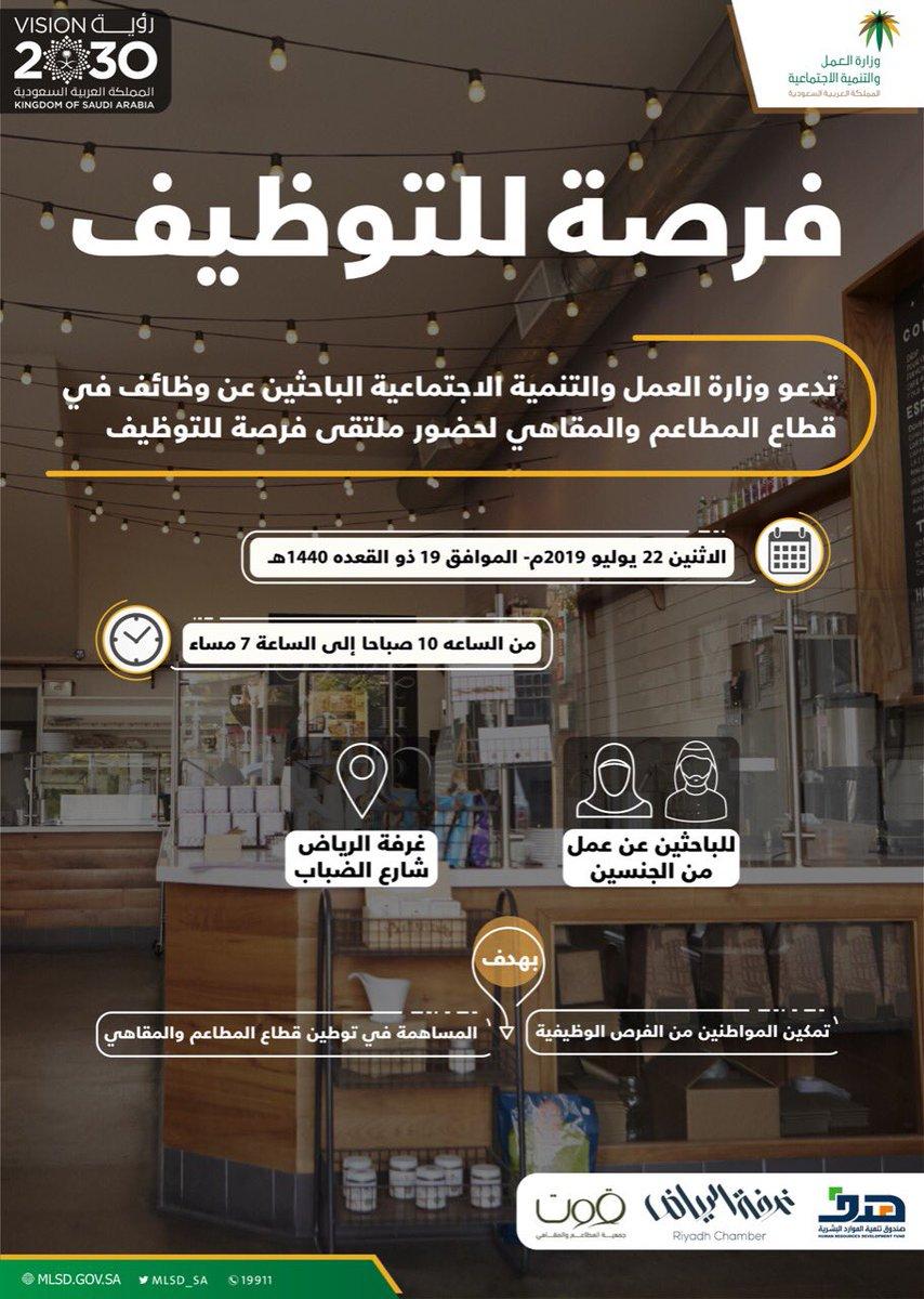 """برعاية #وزارة_العمل يقام يوم الاثنين ملتقى """"فرصة"""" للتوظيف في قطاع المطاعم والمقاهي لتعزيز فرص توطين الوظائف."""