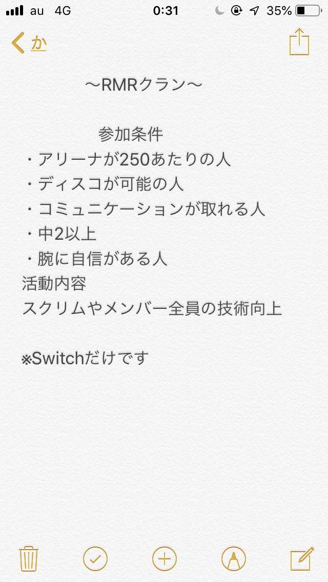 フォートナイト クラン switch