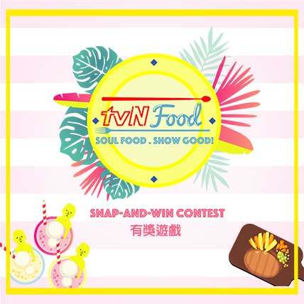 😋#tvNFood Sanp-and-win Contest🤤 This summer☀️#tvNAsia is here to sate your appetite🍕Not only are we here to deliver a feast for the eyes👀we are also giving you wonderful incentives🎁Check out tvNAsia.net/tvNFood tvN Food, Soul Food•Show Good😚 #BestKoreanEntertainment