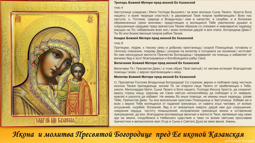 Икона божьей матери картинки с молитвами к ней